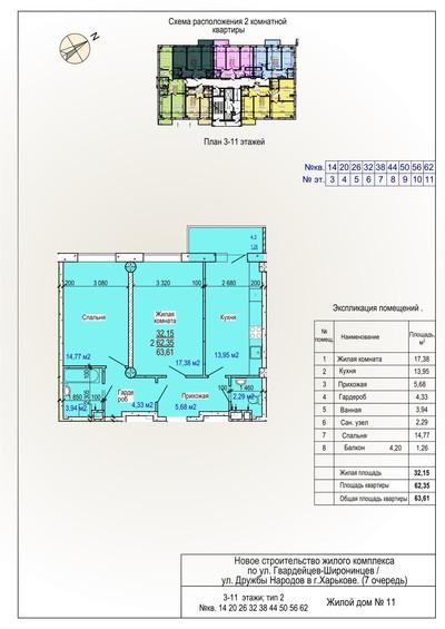 """ЖК """"Меридиан"""", 2 комнатная квартира 62 кв.м."""