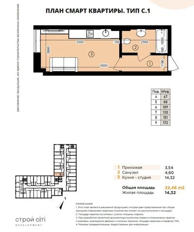 Смарт квартира 22 кв.м.
