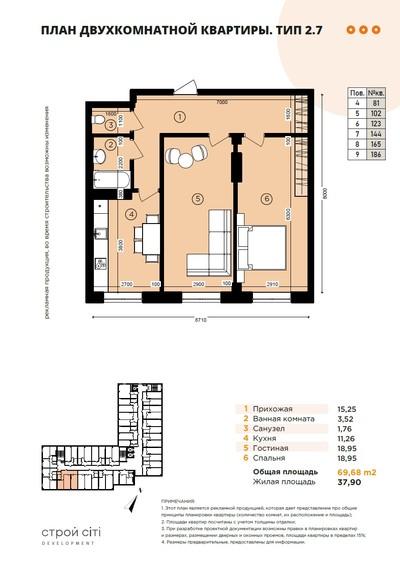 "ЖК ""Sumskaya apartments"" 2 комнатная квартира"